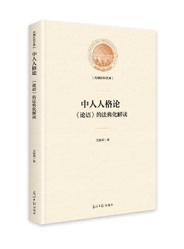 中人人格论:《论语》的法典化解读(精装)