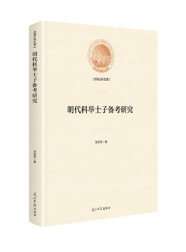 明代科举士子备考研究(精装)
