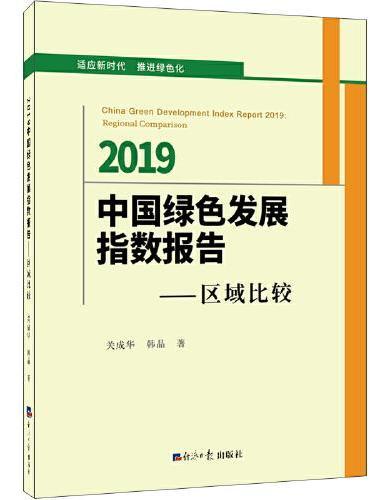 2019 中国绿色发展指数报告——区域比较