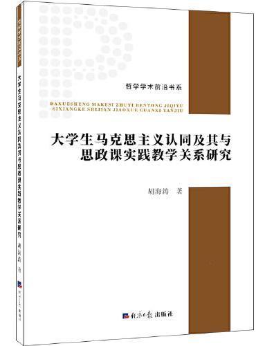 大学生马克思主义认同及其与思政课实践教学关系研究