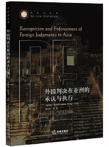 外国判决在亚洲的承认与执行