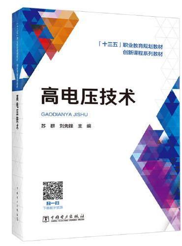 """""""十三五""""职业教育规划教材 创新课程系列教材 高电压技术"""