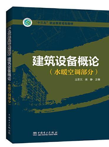 """""""十三五""""职业教育规划教材 建筑设备概论(水暖空调部分)"""