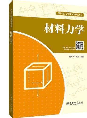 研究生入学考试辅导丛书 材料力学