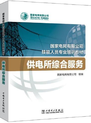 国家电网有限公司技能人员专业培训教材 供电所综合服务