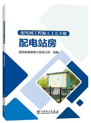配电网工程施工工艺手册 配电站房