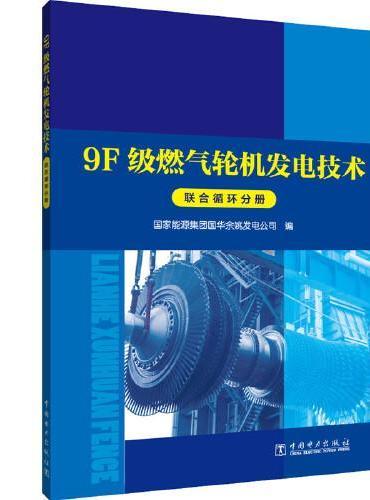 9F级燃气轮机发电技术 联合循环分册