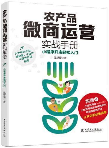 农产品微商实战运营手册——小程序开店轻松入门