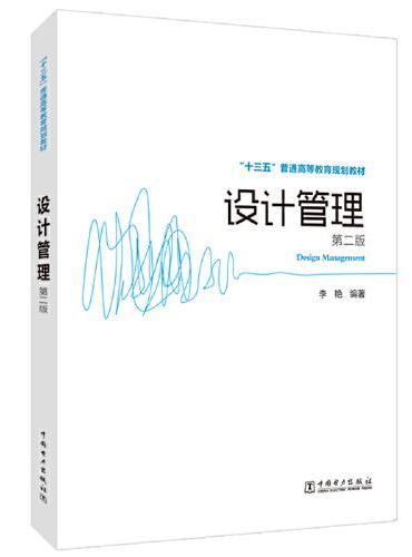 """""""十三五""""普通高等教育规划教材  设计管理(第二版)"""