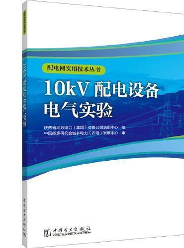 配电网实用技术丛书  10kV配电设备电气试验
