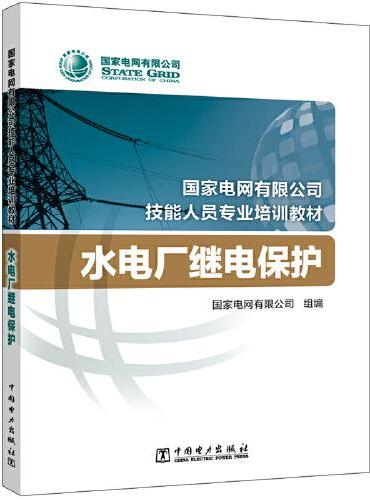国家电网有限公司技能人员专业培训教材 水电厂继电保护