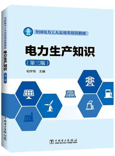 电力生产知识(第三版)