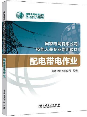 国家电网有限公司技能人员专业培训教材 配电带电作业