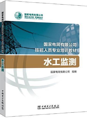 国家电网有限公司技能人员专业培训教材 水工监测