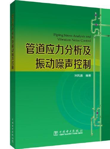 管道应力分析及振动噪声控制