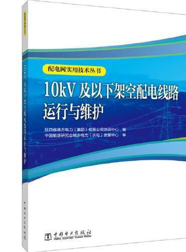 配电网实用技术丛书 10kV及以下架空配电线路运行与维护