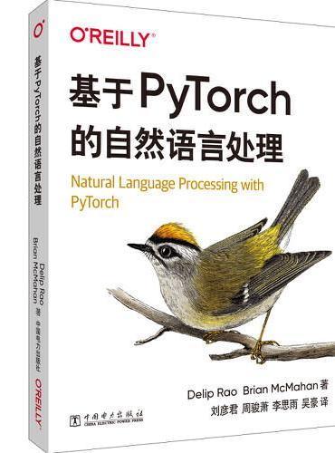 基于PyTorch的自然语言处理