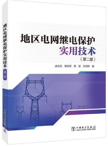 地区电网继电保护实用技术(第二版)