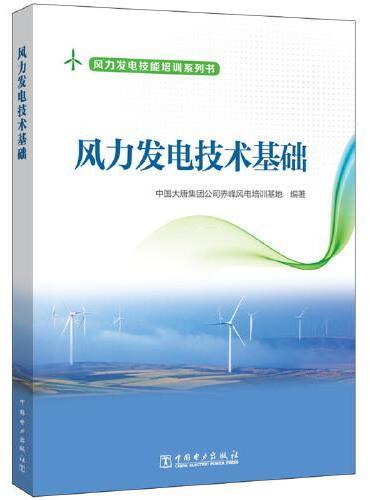 风力发电技术基础