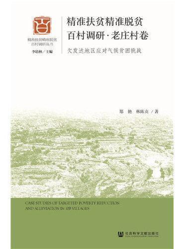 精准扶贫精准脱贫百村调研·老庄村卷:欠发达地区应对气候贫困挑战