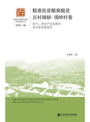 精准扶贫精准脱贫百村调研·璞岭村卷:茶叶、药材产业规模化助力高质量脱贫