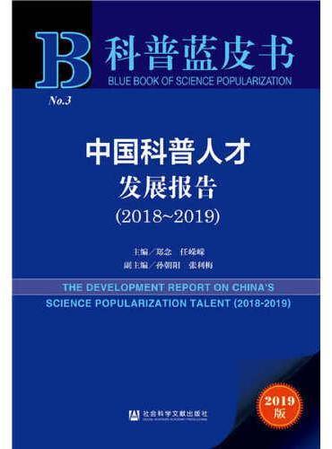 科普蓝皮书:中国科普人才发展报告(2018-2019)