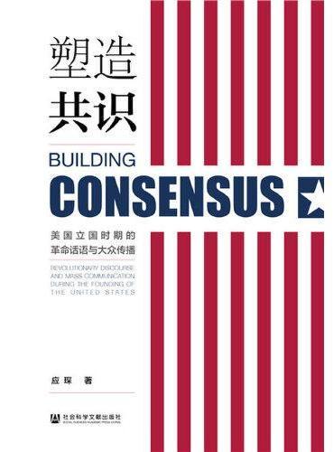 塑造共识:美国立国时期的革命话语与大众传播
