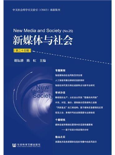 新媒体与社会(第二十五辑)