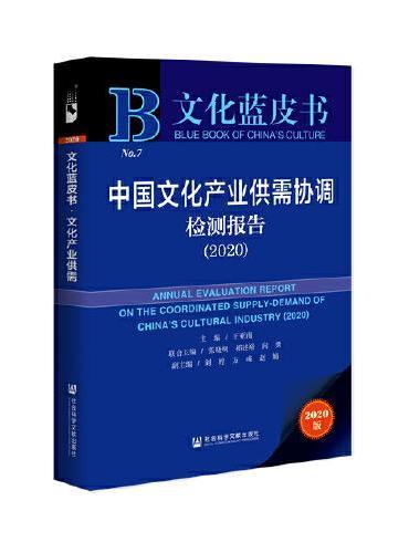 文化蓝皮书:中国文化产业供需协调检测报告(2020)