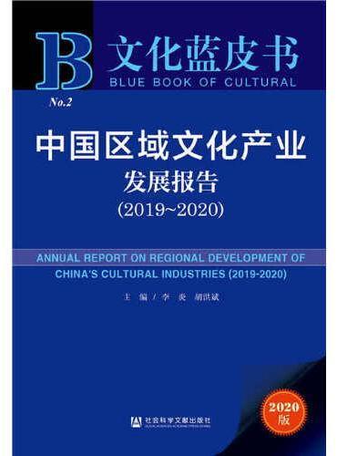 文化蓝皮书:中国区域文化产业发展报告(2019~2020)