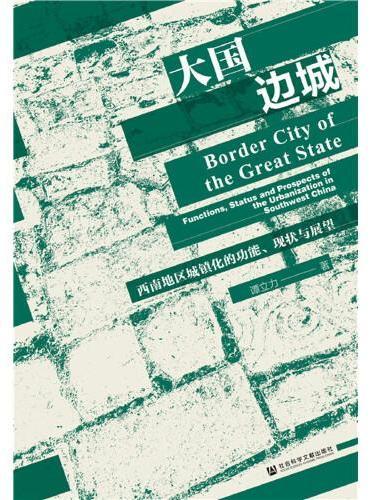 大国边城:西南地区城镇化的功能、现状与展望