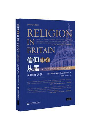 信仰但不从属:英国的宗教