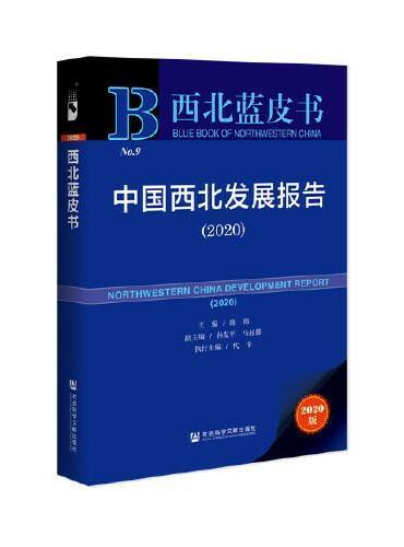 西北蓝皮书:中国西北发展报告(2020)