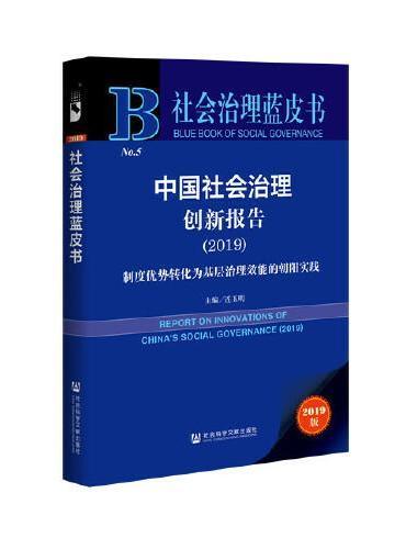 社会治理蓝皮书:中国社会治理创新报告2019