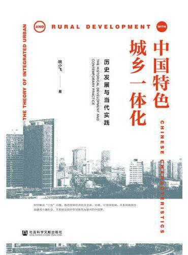 中国特色城乡一体化:历史发展与当代实践