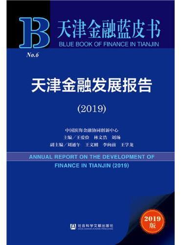 天津金融蓝皮书:天津金融发展报告(2019)