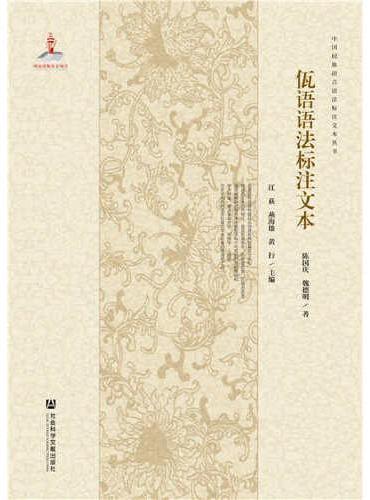 佤语语法标注文本