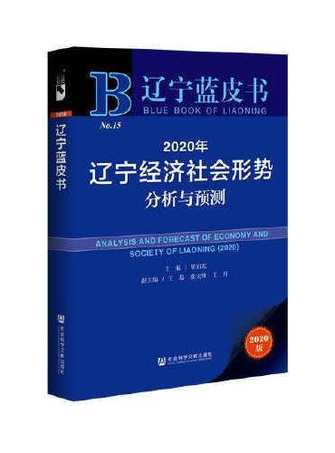 辽宁蓝皮书:2020年辽宁经济社会形势分析与预测