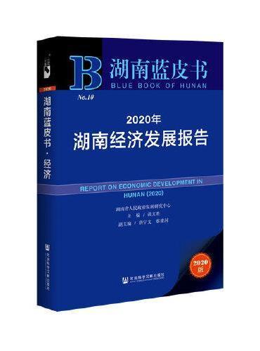 湖南蓝皮书:2020年湖南经济发展报告