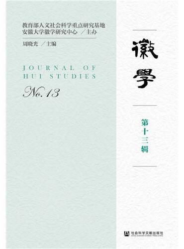 徽学(第十三辑)