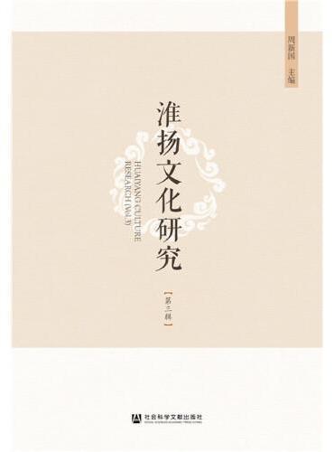 淮扬文化研究(第三辑)