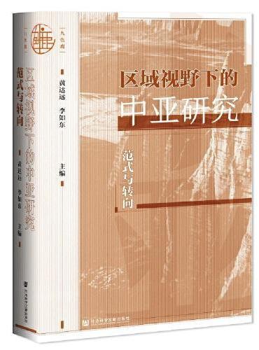 九色鹿·区域视野下的中亚研究:范式与转向