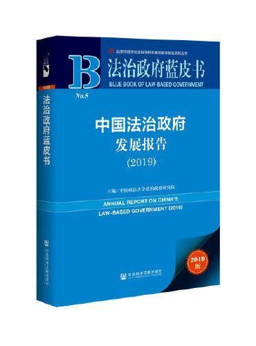 法治政府蓝皮书:中国法治政府发展报告2019