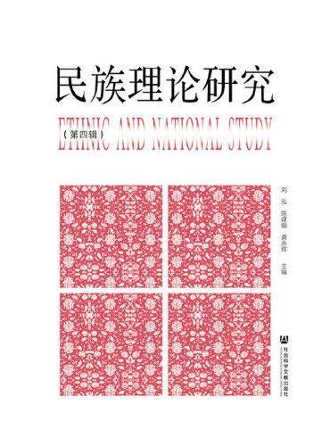民族理论研究(第四辑)