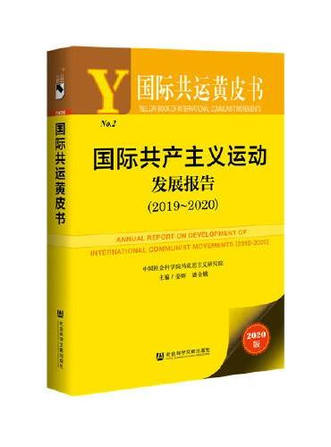 国际共运黄皮书:国际共产主义运动发展报告(2019~2020)