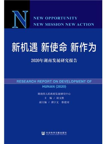 新机遇 新使命 新作为:2020年湖南发展研究报告