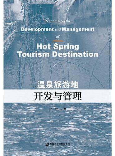 温泉旅游地开发与管理