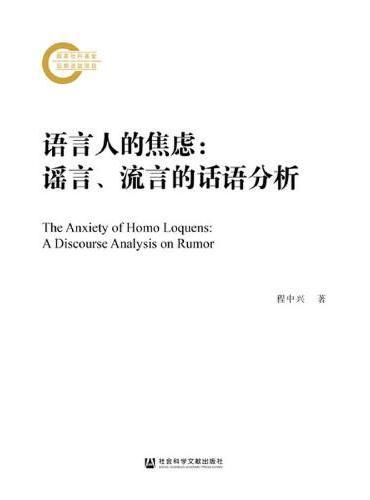 语言人的焦虑:谣言、流言的话语分析