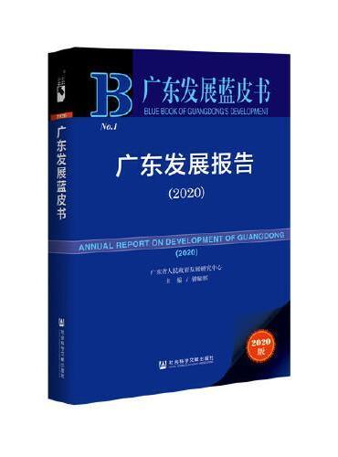 广东发展蓝皮书:广东发展报告(2020)