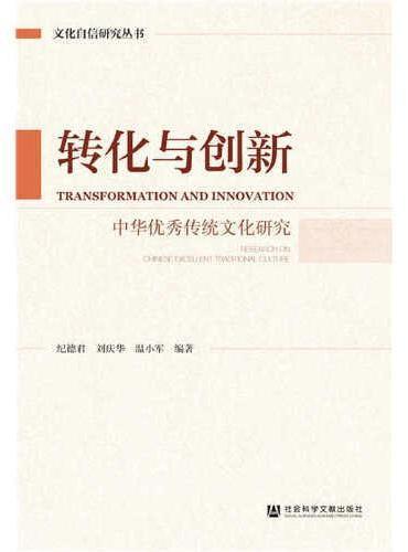 转化与创新:中华优秀传统文化研究